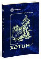 Хотин. Історичний роман. Книга друга