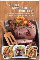 Рулеты, завиванцы, паштеты и другие аппетитные закуски из мяса, грибов, овощей и сыра