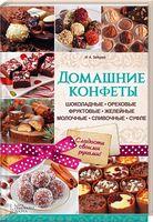 Домашние конфеты. Шоколадные, ореховые, фруктовые, желейные, молочные, сливочные, суфле