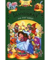 Білосніжка та інші казки