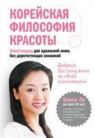Корейська філософія краси. Smart-підхід для ідеальної шкіри без дорогих вкладень
