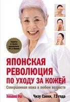 Японська революція по догляду за шкірою. Досконала шкіра в будь-якому віці