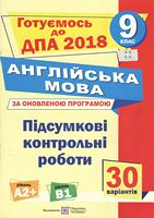 Підсумкові контрольні роботи для ДПА з англійської мови. 9 клас. ДПА 2018. ПіП