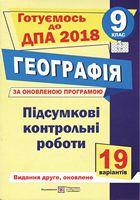 Підсумкові контрольні роботи для ДПА з географії. 9 клас. ДПА 2018. ПіП