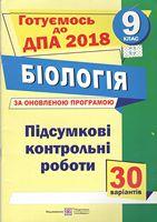 Підсумкові контрольні роботи для ДПА з біології. 9 клас ДПА 2018. ПіП
