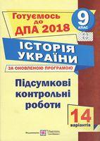 Підсумкові атестаційні контрольні роботи з історії України. 9 кл. ДПА 2018. ПіП