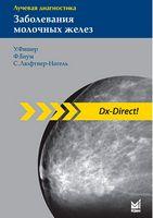 Лучевая диагностика. Заболевания молочных желез. 2-е изд.