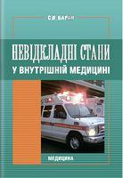 Невідкладні стани у внутрішній медицині: підручник (ВНЗ І—ІІІ р.а.) / Баран С.В. — 3-тє вид.