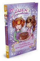Бабушкин шоколадный торт. Кн.8