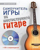Самоучитель игры на шестиструнной гитаре (+CD с видеокурсом)