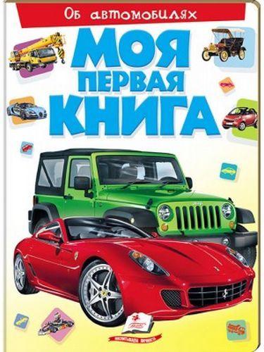 Моя первая книга. Об автомобилях (картонные страницы, А4 формат, подарочное издание)