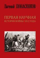 Перша наукова історія війни 1812 року