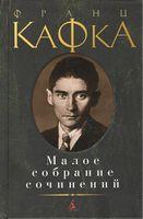 Малое собрание сочинений. Франц Кафка