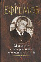 Малое собрание сочинений. Иван Ефремов