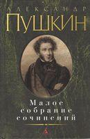 Мале зібрання творів Пушкін А.