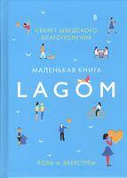 Маленька книга Lagom. Секрет шведського благополуччя