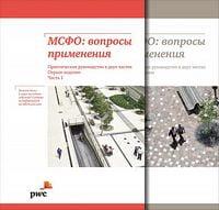 МСФО: вопросы применения. Практическое руководство в двух частях