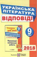 Відповіді до підсумкових контрольних робіт для ДПА 2018 з української літератури. 9 клас. ПіП