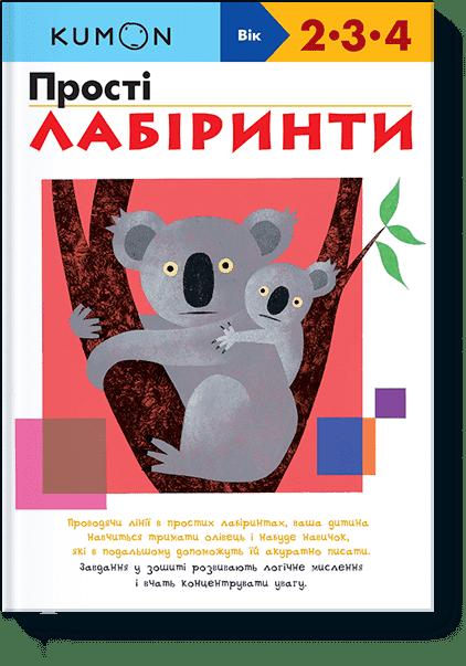 KUMON на украинском языке. Простi лабiринти