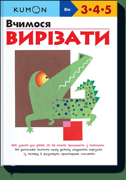 KUMON на украинском языке. Учимся вырезать