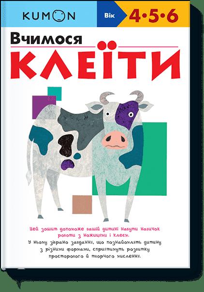 KUMON на украинском языке. Учимся клеить
