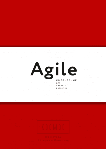Космос. Agile-щоденник для особистого розвитку. Червона обкладинка