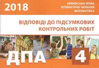 Відповіді до підсумкових контрольних робіт. 4 клас. ДПА 2018. Освіта