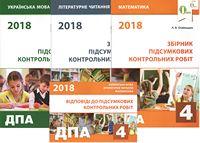 Комплект ДПА 2018 Українська мова. Літературне читання. Математика. 4 клас. Освіта