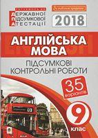 Англійська мова. Підсумкові контрольні роботи для ДПА 2018. 9 клас. Богдан