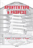 Архитектура в разрезе