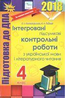 ДПА 2018. 4 клас. Інтегровані підсумкові контрольні роботи з української мови і літературного читання