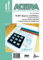 ПЛИС фирмы ALTERA. Элементная база, система проектирования и языки описания аппаратуры 3-е изд.