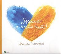 Україно, я люблю тебе