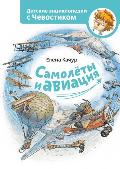 Самолёты и авиация. Детские энциклопедии с Чевостиком