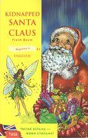 Kidnapped Santa Claus (Викрадений Санта Клаус)