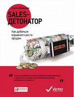 Sales-детонатор. Як добитися вибухового зростання продажів