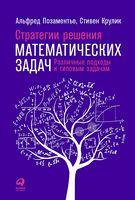 Стратегії розв'язання математичних задач. Різні підходи до типових завдань