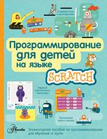 Программирование для детей на языке Scratch