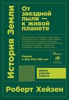 История Земли: От звездной пыли к живой планете: Первые 4 500 000 000 лет (покет)
