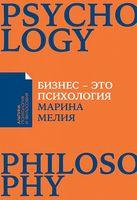 Бізнес - це психологія. Психологічні координати життя сучасної ділової людини (покет)