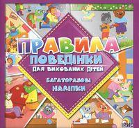 Правила поведінки. Для вихованих дітей. Багаторазові наліпки. Книга 2