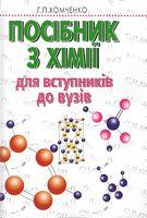 Посібник з хімії для вступників до вузів