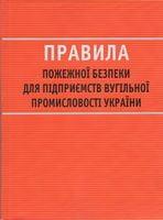 Правила пожежної безпеки для підприємств вугільної промисловості України