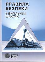 Правила безпеки у вугільних шахтах