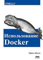 Использование Docker