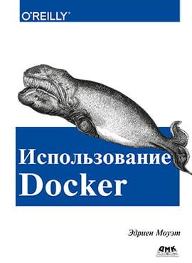 %D0%98%D1%81%D0%BF%D0%BE%D0%BB%D1%8C%D0%B7%D0%BE%D0%B2%D0%B0%D0%BD%D0%B8%D0%B5+Docker - фото 1