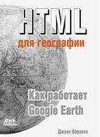 HTML для географии. Как работает Google Earth