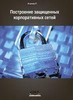 Побудова захищених корпоративних мереж