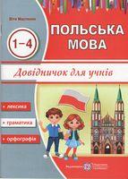 Польська мова. Довідничок для учнів 1-4 класів