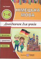 Німецька мова. Довідничок для учнів 1-4 класів